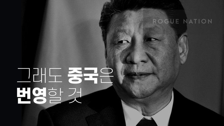 패권 전쟁 이후 펼쳐질 중국의 미래ㅣ글로벌 엘리트들의 대(對)중국 전략ㅣ로그네이션 ROGUE NATION