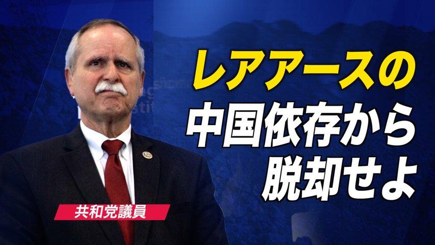 〈字幕版〉米共和党議員「レアアースの中国依存から脱却せよ」