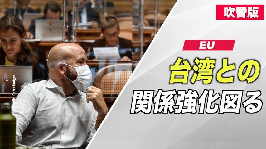 〈吹替版〉EU 台湾との関係強化を図る