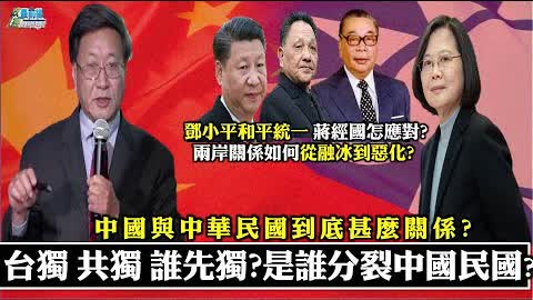 210609 台獨 共獨 誰先獨? 是誰分裂中華民國? 中華民國與中國到底甚麼關係? 鄧小平和平統一 蔣經國怎應對?兩岸關係如何從融冰到惡化?