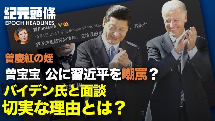 🔶【紀元ヘッドライン】🔶習がバイデンと会談する切実な理由🔶*中国不動産大手トップが権力移譲を示唆?🔶中共の映画を論じる中国メディア関係者が拘束された