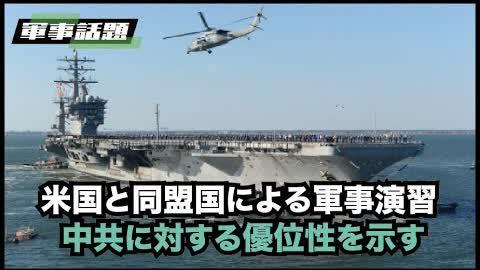 【軍事話題】米海軍は、中国共産党の南シナ海での拡大に対抗するため、大規模な海上演習を通じて同盟国との協力関係を緊密にすることを目指している