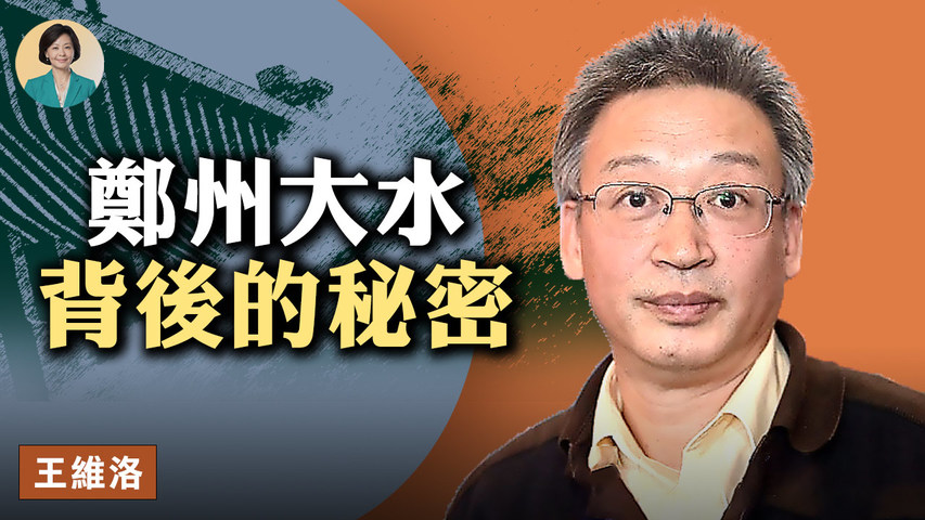 【方菲訪談】專訪王維洛(上):鄭州洪災背後,你想不到的原因 |08/06/2021