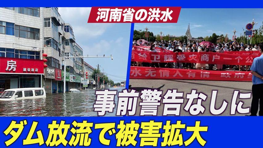 被災者「事前警告なしにダム放流で被害拡大」=河南省洪水