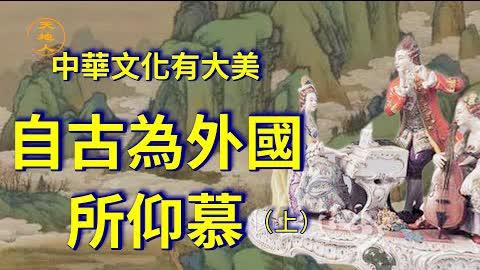 中華文明是世界上最古老的文明之一。博大精深的中華文化美名遠揚,令歷史上很多外國名人非常仰慕。中華文化有大美 外國名人如此仰慕(上)