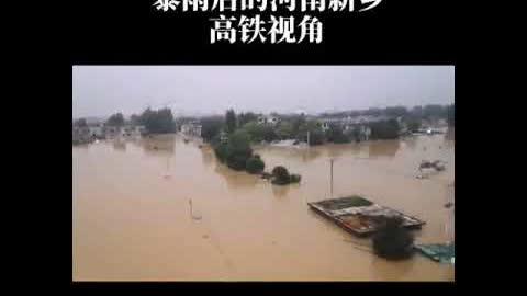 高鐵旅客傳來#河南新鄉 路段兩側全部被洪水淹沒~