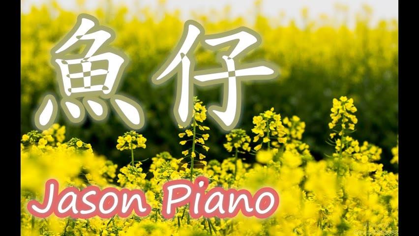 魚仔 FISH 鋼琴版 (盧廣仲 Crowd Lu) 花甲男孩轉大人主題曲 Jason Piano Cover