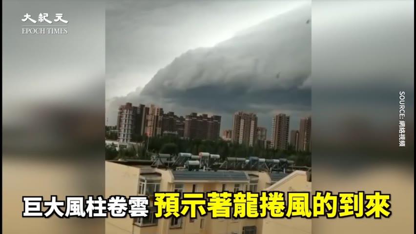 【直擊】大陸異象頻現💥內蒙古拍到龍捲風接地全程🌪  | 台灣大紀元時報