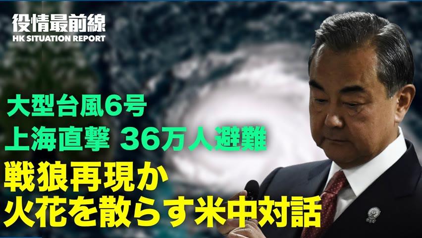 💥【07.27役情最前線】💥中国被災地取材の海外記者に妨害💥中共水没したトンネルの取材禁止令💥台風6号 中国上陸💥天津で米中会談💥