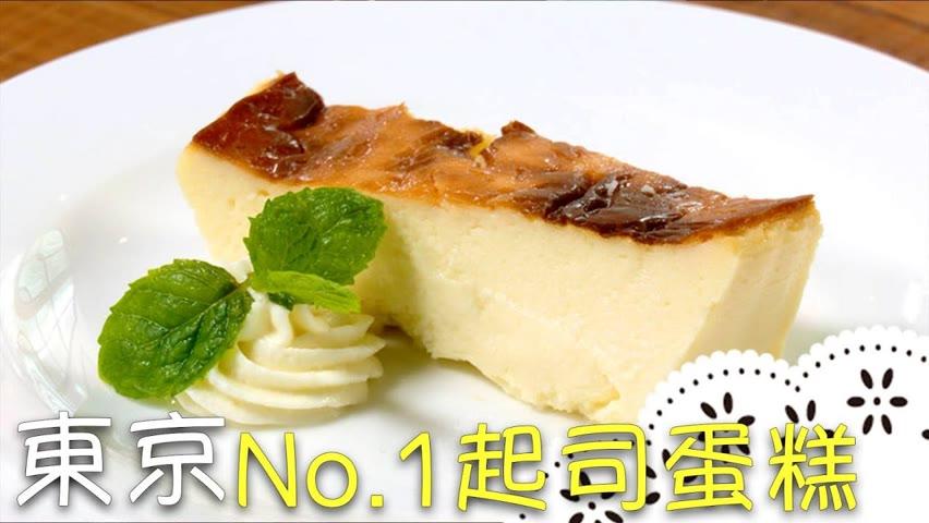 熱量少一半!「微調」東京名店「Mr. Cheesecake」簡易食譜!Tokyo No.1 Cheesecake│東京No.1起司蛋糕│湘湘 老師