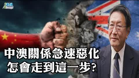[程曉農1006精華] 中澳關係急速惡化 怎會走到這一步?