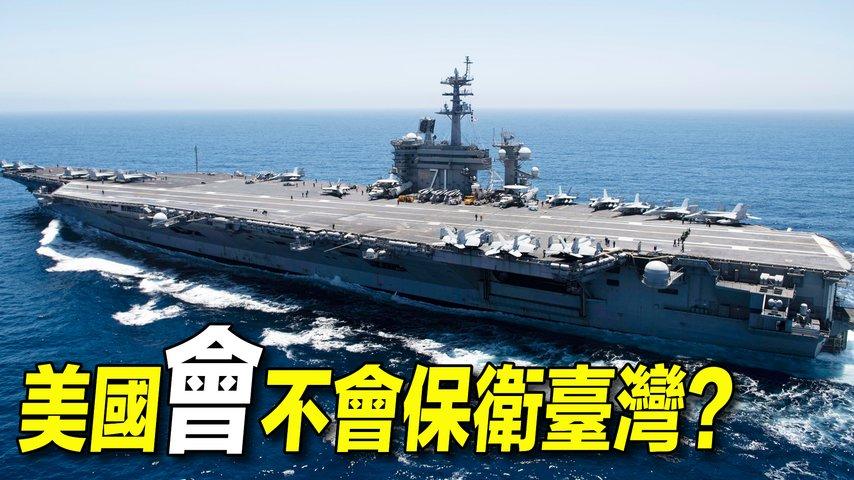 美國會為臺灣和中共打一仗嗎?美國的紅線在哪裡?拜登、川普、小布希都要協防臺灣!【 #軍事解密 】| #探索時分