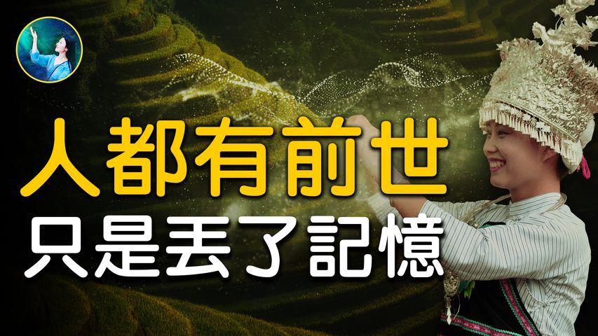 小女孩一句話,嚇死了前世奪命人。2008年9篇「再生人」連載紀實,震驚中國。每個人都有前世,只是你弄丟了記憶。| #未解之謎 扶搖