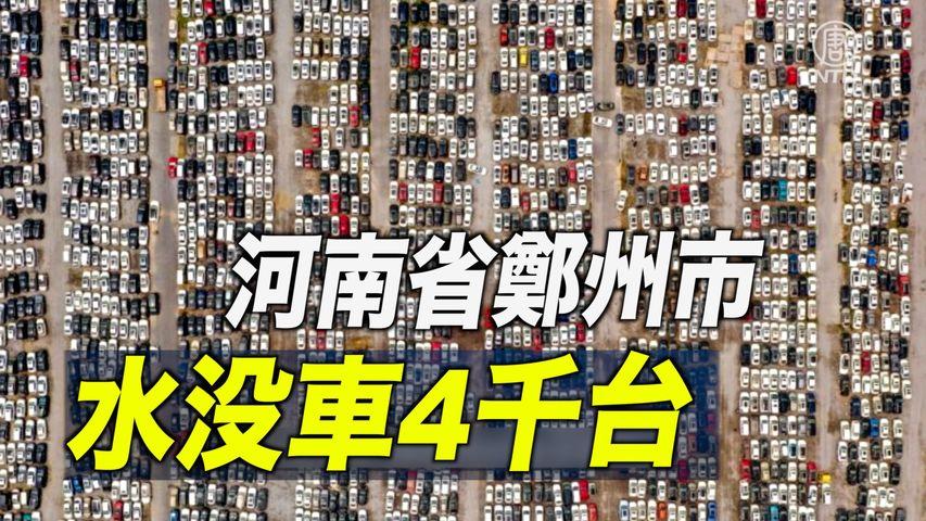 鄭州の水没車 4000台「まるで墓場」