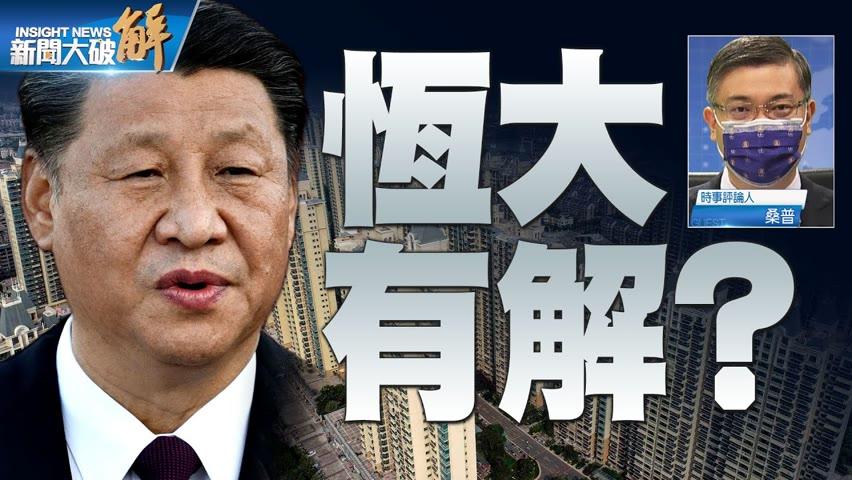 精彩片段》🔥中共要吃恆大而且吃兩次?北京處理恆大最重要的是錢後面的權?華爾街集團刻意淡化恆大風險蔓延?|桑普|@新聞大破解