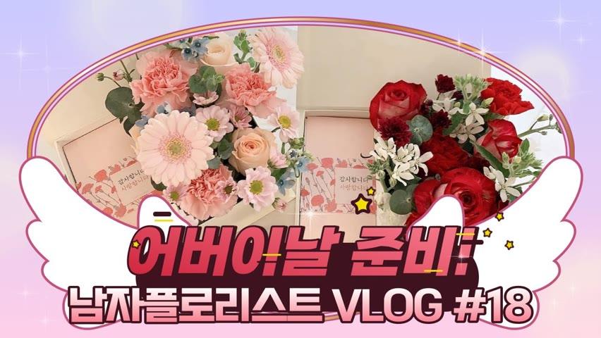 [SUB][#18 남자 플로리스트 브이로그] 어버이날 상품 샘플 준비 / Korean Male Florist Vlog