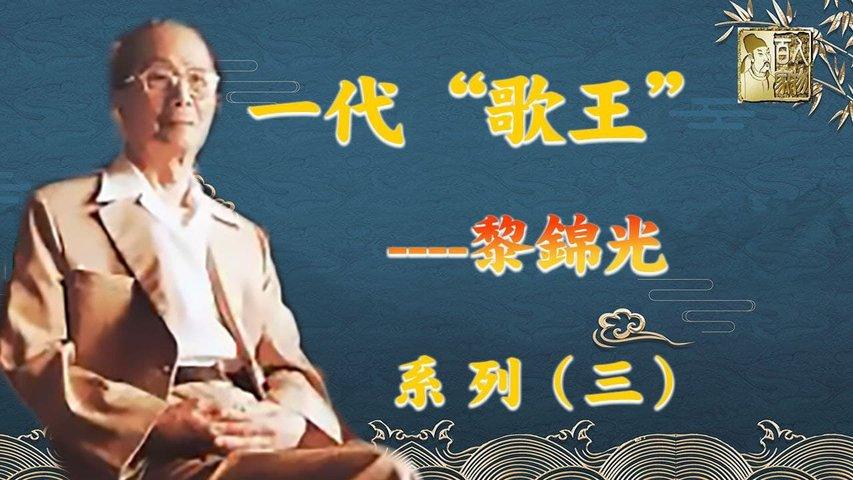 《一代「歌王」——黎錦光》(三)黎錦光的幾個兄弟都在中共的政治運動中遭受迫害。黎錦光的歌被定為「黃色歌曲」,他被勒令打掃廁所。 80年代,鄧麗君重新翻唱《夜來香》,黎錦光的歌再次迴盪在中國大陸的上空…