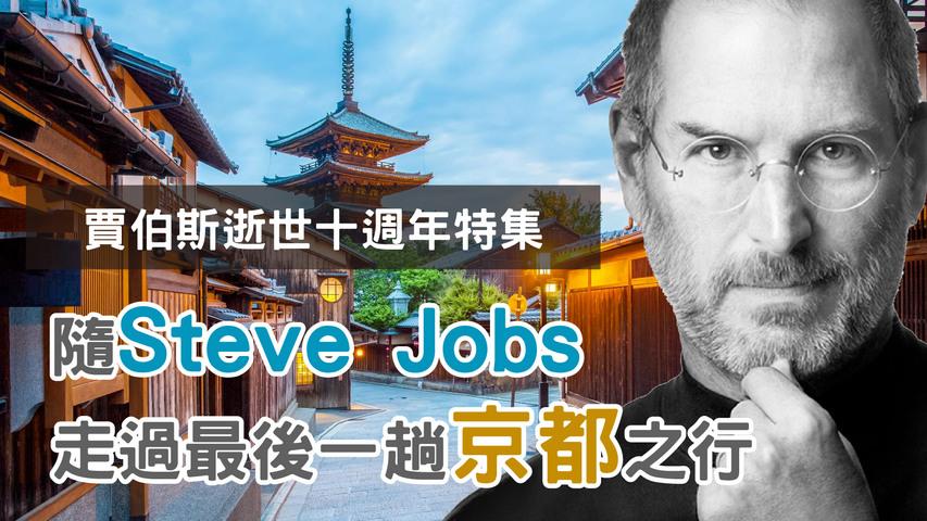 【賈伯斯逝世十週年】特集一:隨Steve Jobs 走過最後一趟京都之行【日本歷史旅行】