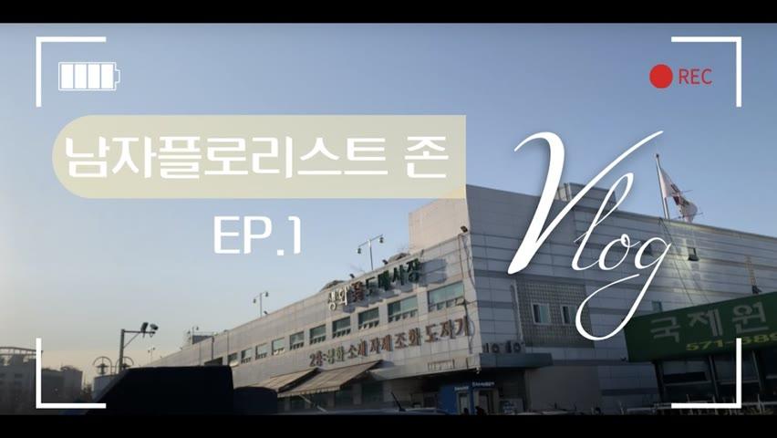 [ENG][#1 남자 플로리스트 브이로그] 상품만들기 / 클래스 / 먹방 Korean Male Florist's daily Vlog.