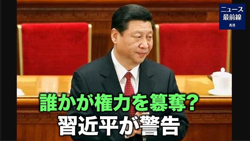 中国共産党の機関紙「人民日報」9月13日付の評論記事は、習近平が9月1日の中央党校で「お人よしは本当のよい人ではない」との発言を再度引用した。