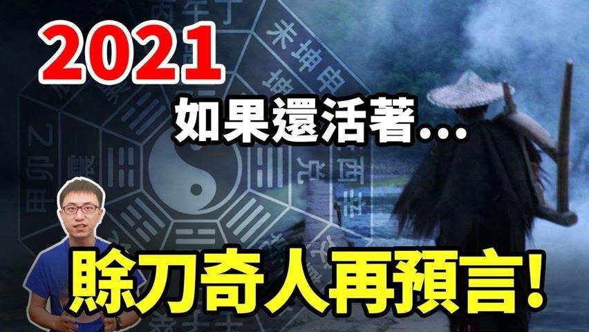 台灣也出現賒刀人 ?! 他們回來了 ! 最新預言 : 2021年10月很關鍵 ! 【地球旅館】