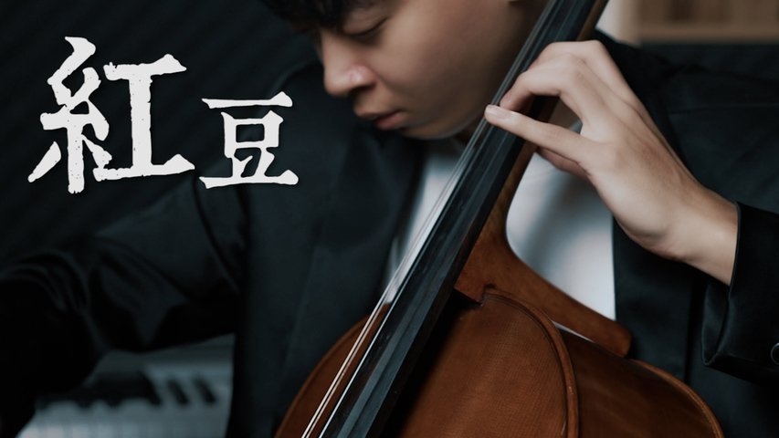 《紅豆》 - Faye Wong 王菲 大提琴版本 Cello cover『cover by YoYo Cello』