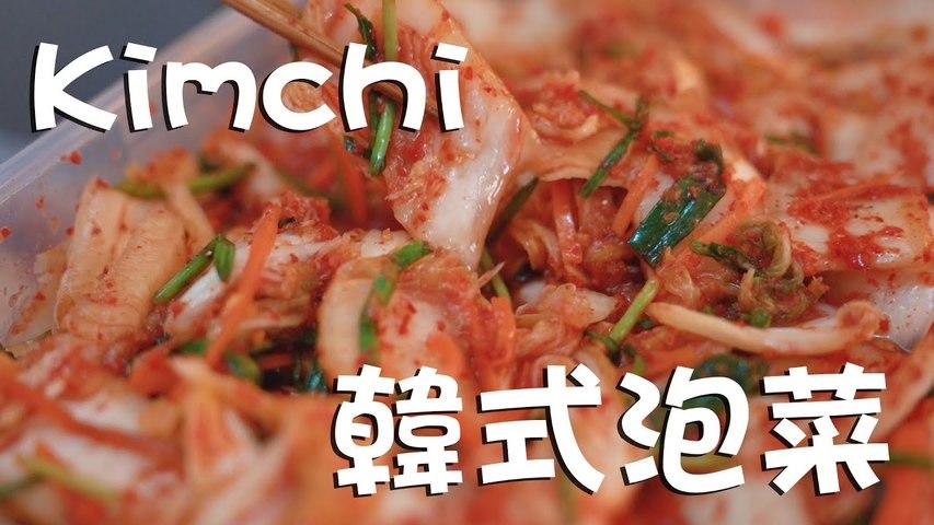 【泡菜系列】簡易泡菜做法 不用技巧經驗 跟著做就能成功! Simple way to make Korean Kimchi at home