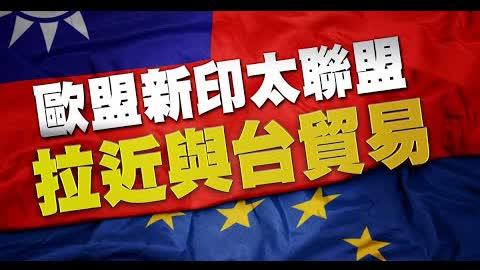 歐盟新印太戰略 傳與台建緊密貿易 解決半導體依賴