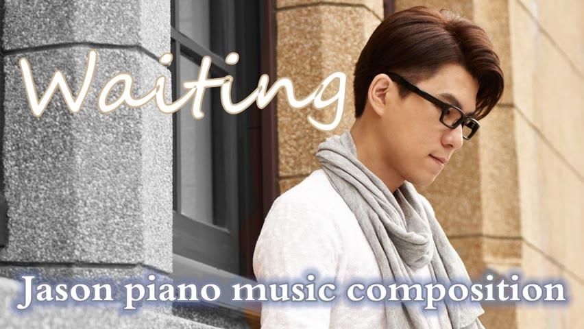 等待 Waiting -  鋼琴創作曲 Jason piano music composition
