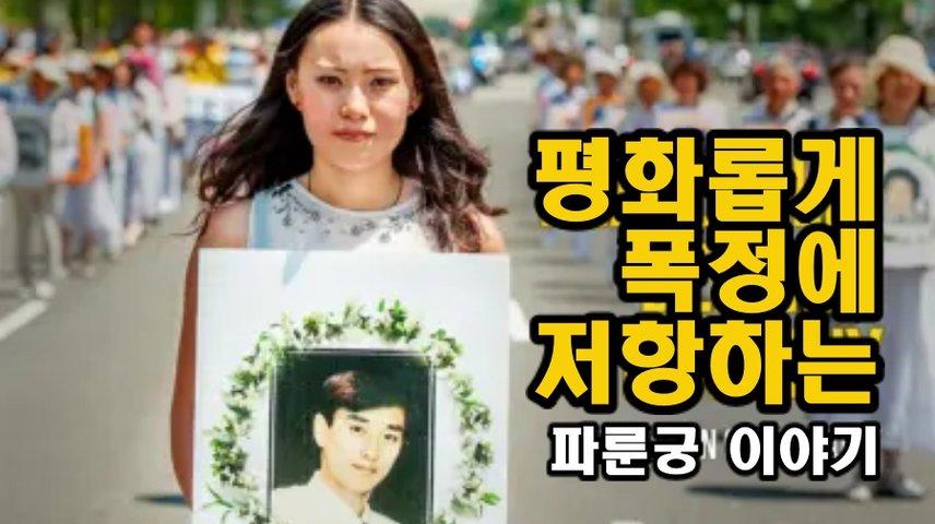 평화롭게 폭정에 저항하는 파룬궁 이야기 (수정판)