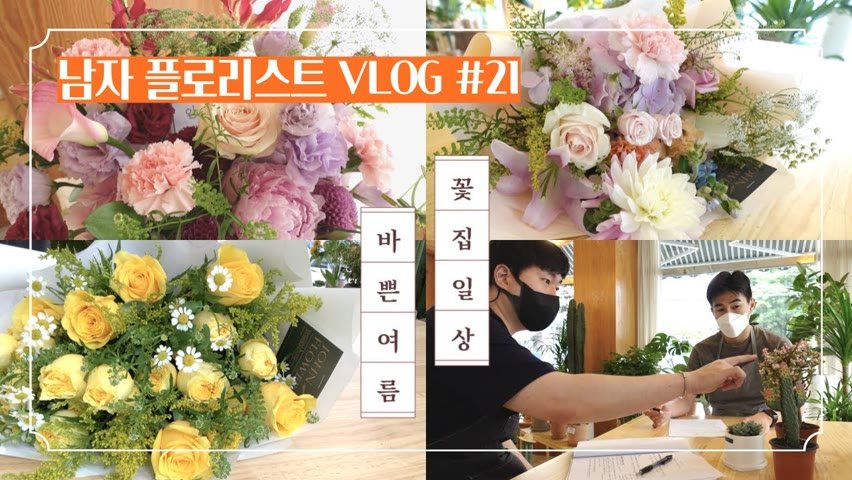 [SUB][#21 남자 플로리스트 브이로그] 여름 비수기? 그래도 바쁜 꽃집일상 Korean Male Florist VLOG