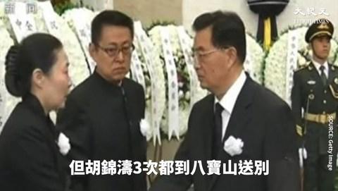 六名國級高官喪禮洩密:胡錦濤拒絕與江澤民同台
