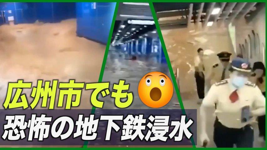 広州地下鉄が浸水 恐怖のあまり乗客らが逃げ出す
