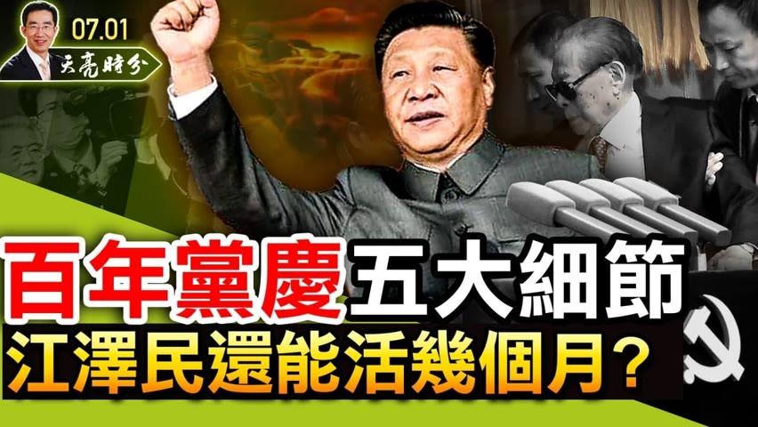 百年党庆,五大细节耐人寻味;江泽民大概只能再活几个月;两个关键问题,绝大多数人都搞错了;(政论天下第459集 20210701)天亮时分