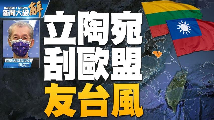 精彩片段》🔥立陶宛骨牌現象 中共經營多年的涉台外交 已出現多個破口!中共已經不知道怎麼救!不是競爭的問題而是正邪較量的問題 明居正 @新聞大破解
