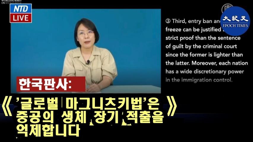 한국 판사: '마그니츠키법'은 중공의 생체 장기 적출을 억제합니다