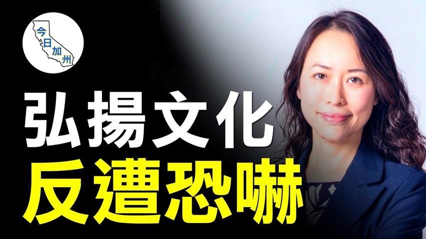 中共恐嚇年邁父母 華人校長絕不屈服