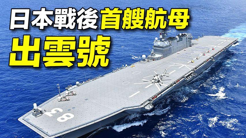 F35完成起降測試,日本航空母艦出雲號,距航母完全體還有兩步;日本戰後航母發展史:從大隅級,日向級到出雲級。|#探索時分