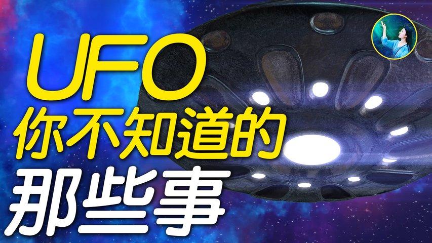 美五角大樓釋UFO報告;美國開始解禁UFO話題,有大事要發生? | #未解之謎 扶搖