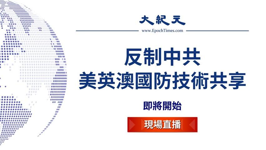 【重播】反制中共 美英澳首腦宣布國防技術共享協議(中文同聲翻譯)