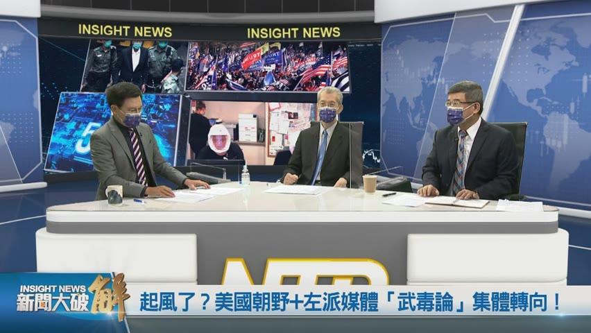 精彩片段》🔥台灣對中共的戰略認知、決心必須清楚!認清與中共、美國關係!選錯將難以轉圜! 明居正 吳嘉隆 @新聞大破解