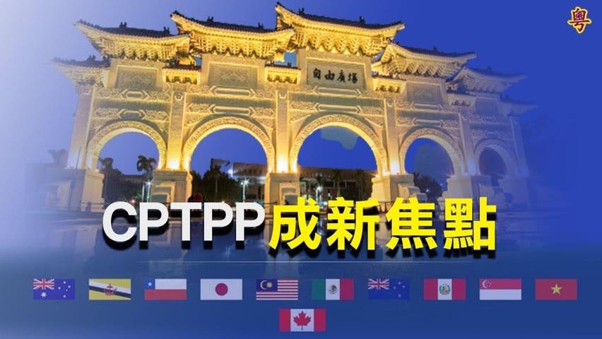 消息:中共或將恆大一分為三變國企;支持台灣加入CPTPP 澳日加正在行動;美國會建議國防部:邀台參加環太軍演【希望之聲粵語-粵覽新聞-2021/09/24】