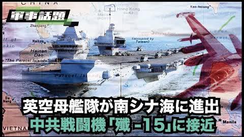 【軍事話題】英国の空母打撃群が南シナ海へ 現世代で派遣された最も強力な戦力