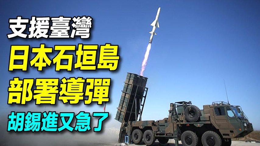 日本石垣島部署導彈部隊;胡錫進揚言要消滅日本自衛隊;飛速發展的日本遠程導彈:三大反艦導彈,超音速ASM-3導彈,12式岸艦導彈,射程2000公里的日本戰斧。