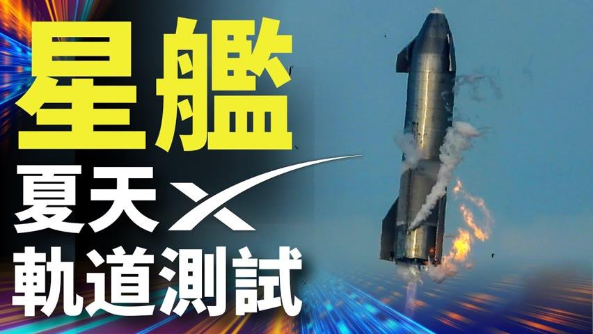 SpaceX星艦夏天軌道試飛 BN1完成近半 馬斯克說 : 德州將是通往火星的門戶|SpaceX|SN10|星鏈|馬斯克|星艦|星鏈計劃|通往火星|超級重型火箭|BN1|馬克時空第15期