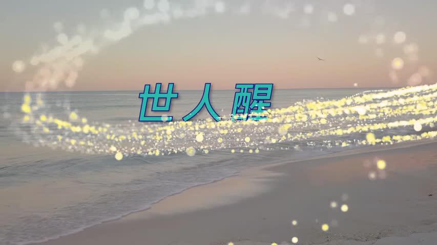 音乐视频 :世人醒(女声独唱)