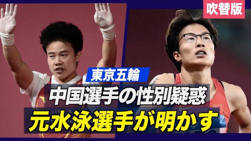 〈吹替版〉ソウル五輪銀メダリスト「中国ではコーチがドーピングを指示」
