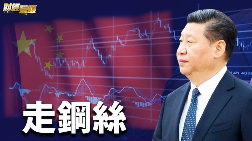黑天鵝頻出!習近平治下的經濟秩序,引發怎樣的世界變局?【希望之聲TV-財經慧眼-2021/10/23】