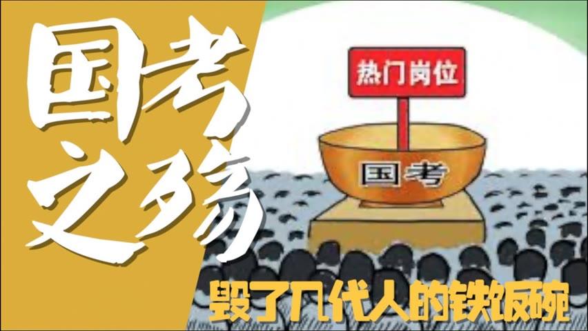 【平凡·周周侃】砸碎了中国人脊梁的官本位#铁饭碗 ,何时才能被砸碎??2022年国考报名破200万,最热职位20000:1。