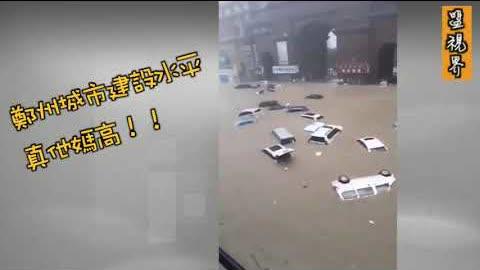"""#郑州 7月20日下午16时左右,整个城市被大水淹没,城市内哀鸿遍野、车""""尸""""一片。一個政府居然把城市建設成這樣,該當何罪??"""